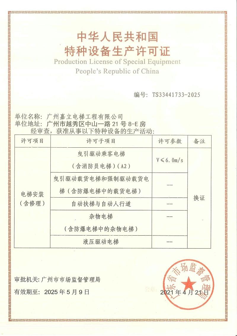 嘉立-A-1级特种设备安装改造维修许可证