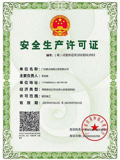 嘉立-安全生产许可证