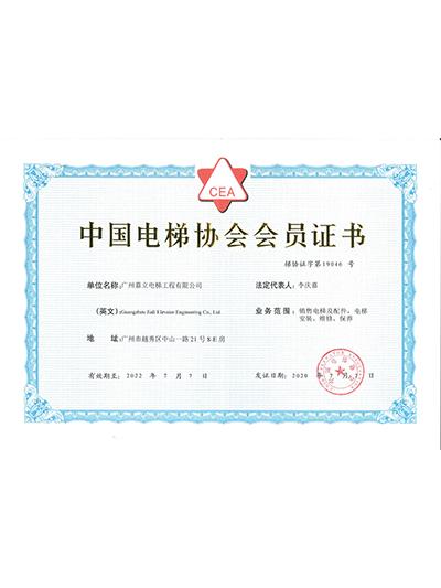 嘉立-中国电梯协会会员证书