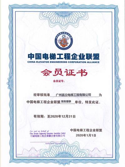嘉立-中国电梯工程企业联盟会员证书