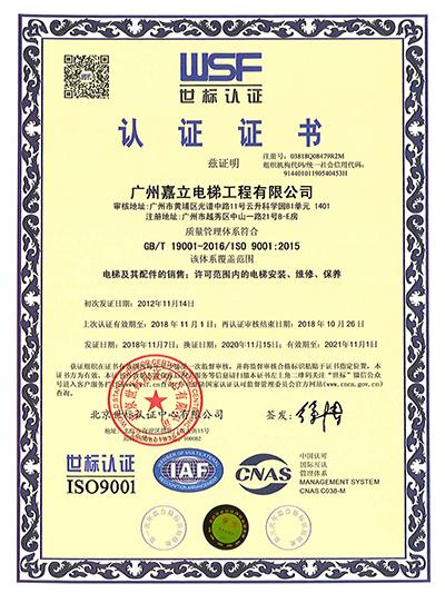 嘉立-ISO质量管理体系认证证书